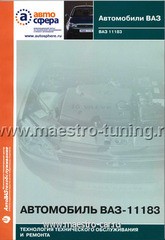 "ТИ ""Технология технического обслуживания и ремонта а/м ВАЗ 11183"", Сборник"