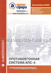 """ТИ """"Противоугонная система """"АПС-4""""."""