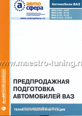 """ТИ """"Предпродажная подготовка автомобилей ВАЗ"""""""