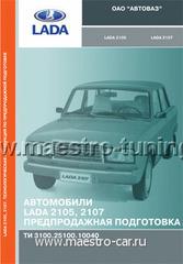 "ТИ ""Предпродажная подготовка а/м LADA 2105, 2107"""