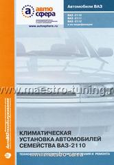 """ТИ """"Климатическая установка ВАЗ-2110"""""""