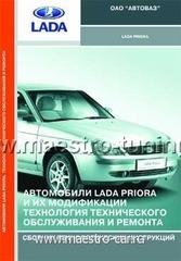 "ТИ ""Автомобили LADA PRIORA. Технология ТО и ремонта"". Сборник"