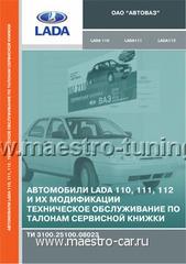 "ТИ ""Автомобили LADA 110,111,112 по талонам сервисной книжки"""