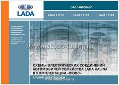 Альбом электросхем LADA Калина люкс