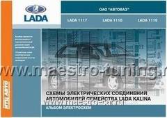 Альбом электросхем LADA Калина 1117 1118 1119