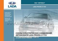 Альбом электросхем автомобилей LADA PRIORA 21723