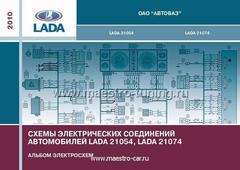 Схема электрических соединений а/м LADA 21054, LADA 21074