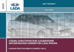 """Альбом """"Схемы электрических соединений автомобиля LADA PRIORA"""""""