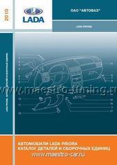 Каталог деталей и сборочных единиц на автомобиль LADA PRIORA