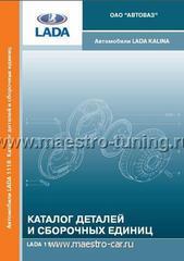 Каталог деталей и сборочных единиц на автомобили Kalina 1118