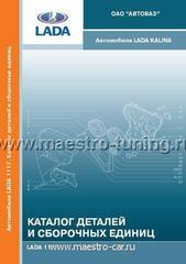 Каталог деталей и сборочных единиц на автомобили Kalina 1117