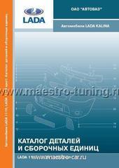 Каталог деталей и сборочных единиц на Kalina 119, KALINA SPORT