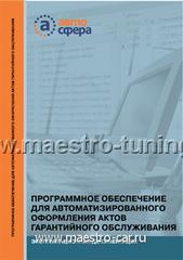"""Сборник """"Программное обеспечение для АГО. Эксплуатационная документация"""""""