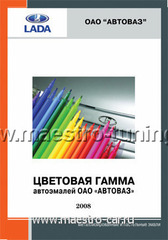 "Колерная книжка ""Цветовая гамма автоэмалей ОАО ""АВТОВАЗ"" 2008 г."
