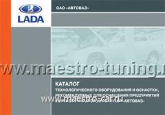 Каталог технологического оборудования и оснастки для оснащения ПССС ОАО «АВТОВАЗ» (2008 г.)