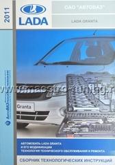 "ТИ "" Технология технического обслуживания и ремонта"" Lada Granta"