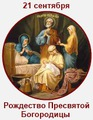 21 сентября - Рождество Пресвятой Богородицы
