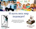 Фитнес+занятия с детьми