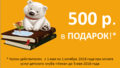 Получи 500 рублей в подарок!!!