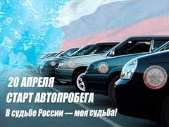 Международный военно-патриотический автопробег спортсменов-любителей «В судьбе России — моя судьба!»