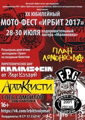 """Мото-Фест """"Ирбит-2017"""""""