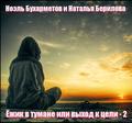 """ОПИСАНИЕ КНИГИ """"Ёжик в тумане или выход к цели-2"""""""