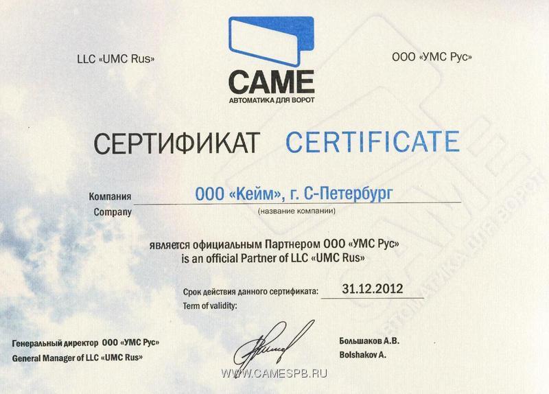 Сертификат Партнёра CAME