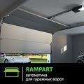 Приводы серии Rampart для гаражных ворот Приводы серии Rampart сочетают в себе передовые