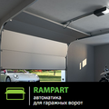 Приводы серии Rampart для гаражных ворот Приводы серии Rampart сочетают в себе передовые технические характеристики и безопасность эксплуатации: