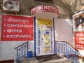 Крепеж метизы сантехника перово новогиреево