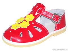 Детская обувь «Алмазик» Модель 1-142