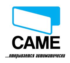 Автоматика CAME