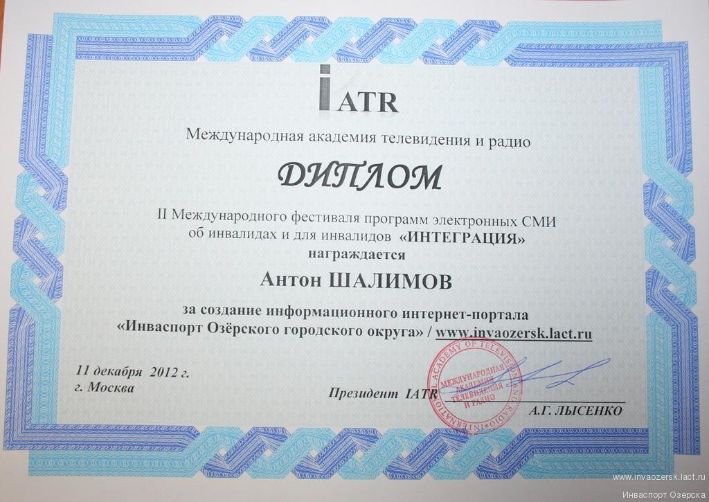 "Портал www.invaozersk.lact.ru стал лауреатом фестиваля ""Интеграция"""