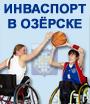 20 спортсменов из Озерска выступят в Снежинске!