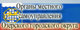 Органы местного самоуправления Озерского городского округа