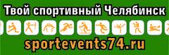 Твой спортивный Челябинск