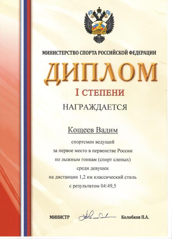 """Одно """"золото"""" и два """"серебра"""" в первенстве России"""
