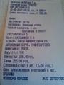 ХМАО Югра Нижневартовск 12.05.12