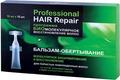 HR БАЛЬЗАМ-ОБЕРТЫВАНИЕ молекулярн.биоармир. и восст. д/пор. повр.волос (10млх10шт) Арт.3043266