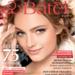 Batel.  Натуральная косметика из Китая и Алтая