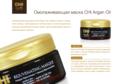 Омолаживающая маска CHI Argan Oil Омолаживающая маска CHI с экстрактом масла Арганы и дерева Маринга 200 мл. арт. CHIAOM8
