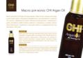 Масло для волос CHI с экстрактом масла Арганы и дерева Маринга 100 мл. арт. CHIAO3