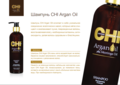 Шампунь CHI с экстрактом масла Арганы и дерева Маринга 355 мл. арт. CHIAS12