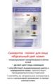 Estelare Сыворотка - пилинг для лица  «Идеальный цвет кожи» 2 гр.х 4шт.