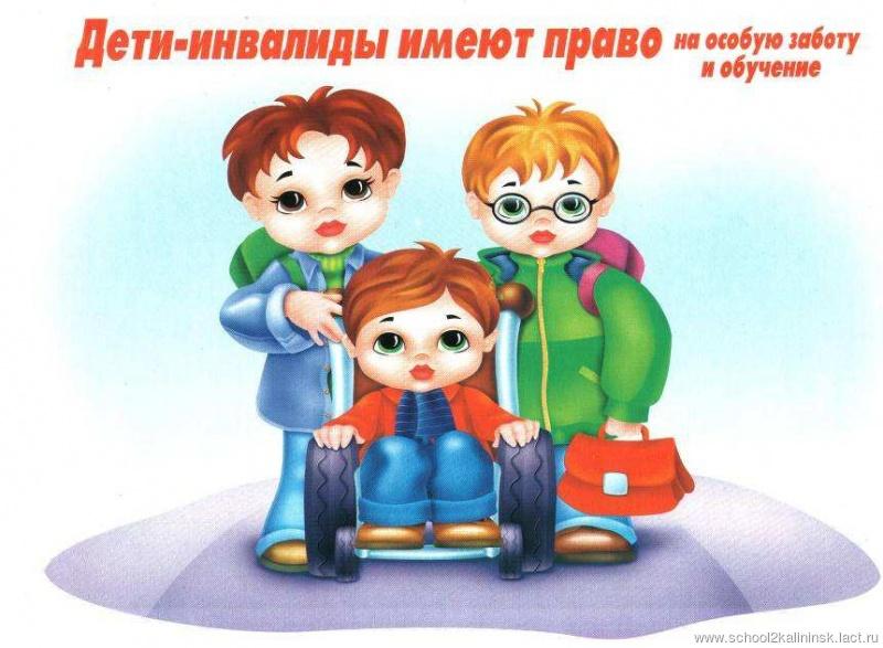 Дети инвалиды имееют право н обучение