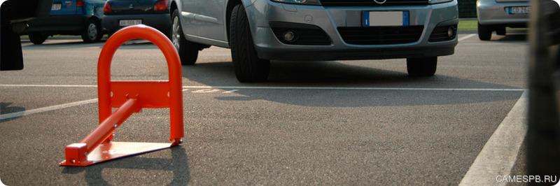 По парковкам и цепным барьерам