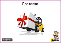 sposob dostavki