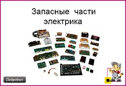 электрические компаненты для техники