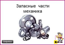 механические компаненты для техники