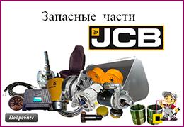 все для техники jcb